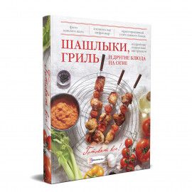 "The book "" Kebabs, grill and other dishes on the fire"""