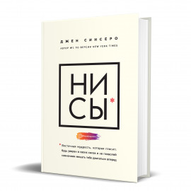 """The book """" NI SY. Be confident in your abilities and don't let doubts stop you from moving forward"""""""