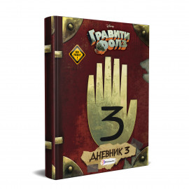 The Book Of Gravity Falls. Diary 3