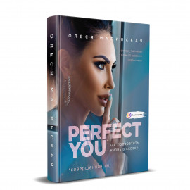 """The book """" Perfect you. How to turn life into a fairy tale"""""""